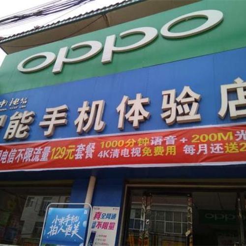 镇原县智能手机体验店