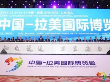 会员喜报 | 中国-拉美国际博览会举行,融商智投获最佳平台奖