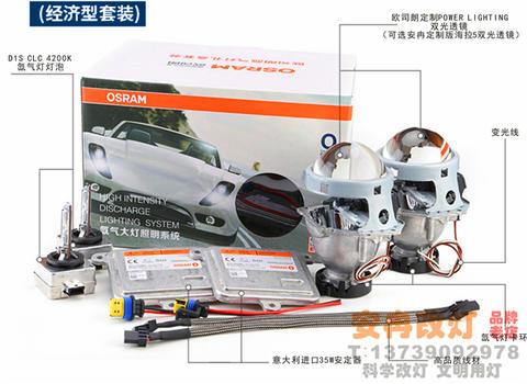 欧司朗 powerlight CLC 4200K透镜套餐