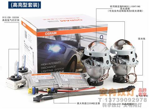 欧司朗powerlight CBI 5500K高亮透镜套餐