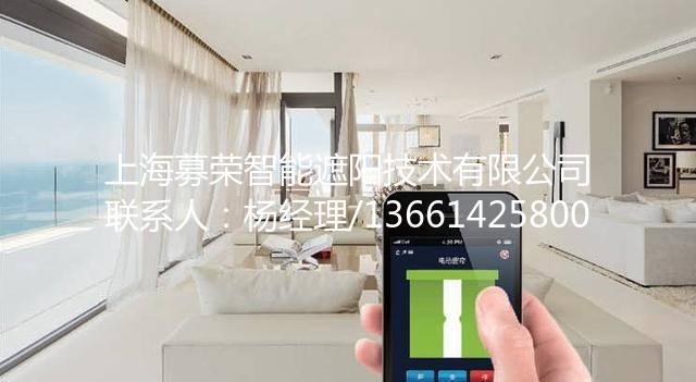 电动窗帘厂家,募荣遮阳,13661425800