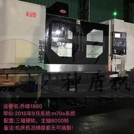 喬峰VMC-1890,M70a系統
