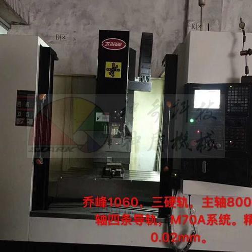 喬峰1060三硬軌,主軸8000,Y軸4條導軌,M70系統