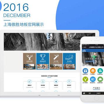上海傲胜地板官网展示