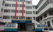 Xuancheng Jixi Highway Administration Bureau (Anhui)
