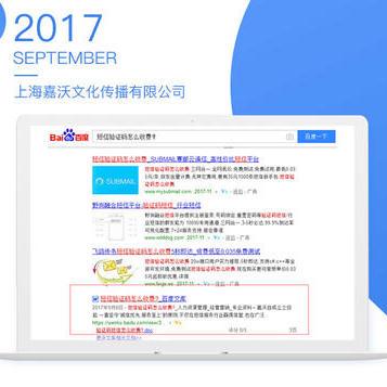 上海嘉沃文化传播有限公司