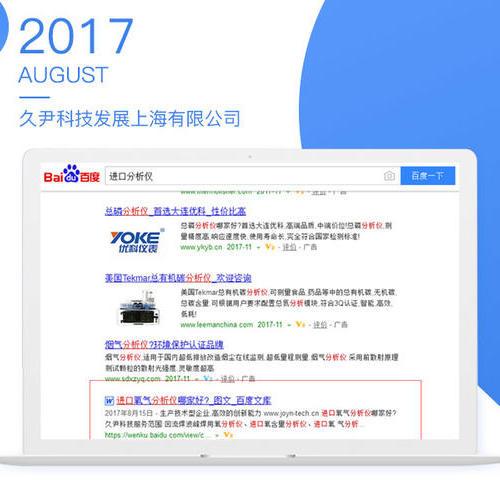 久尹科技发展上海有限公司