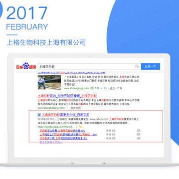 上格生物科技上海有限公司