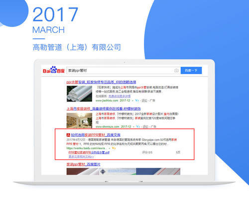 高勒管道(上海)有限公司