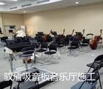 华东政法大学音乐厅