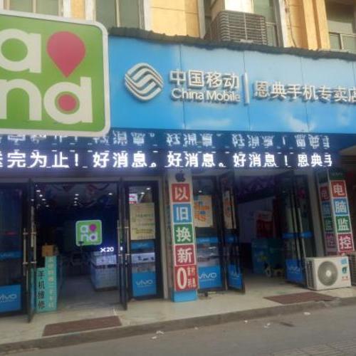 恩典手机店