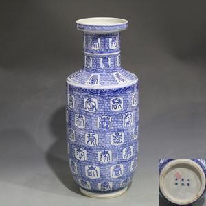 大清康熙年制款 青花寿字棒槌瓶