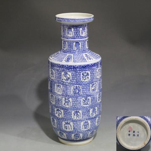 XS1711252-2大清康熙年制款 青花壽字棒槌瓶.JPG