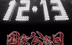 南京大屠殺公祭日:勿忘國恥,不忘苦難,銘記歷史!