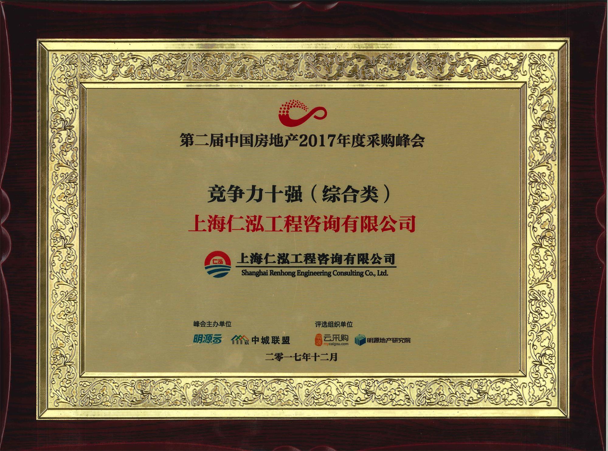 第二届中国房地产2017年度采购峰会竞争力十强 - 副本.jpg