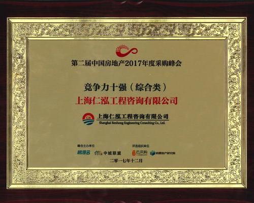 第二届中国房地产2017年度采购峰会竞争力十强