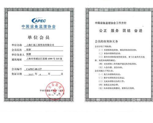 中国设备监理协会-理事