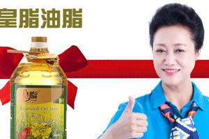 王丽云代言皇脂油脂有限公司