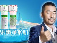 陈建斌代言家乐事净水机产品公司