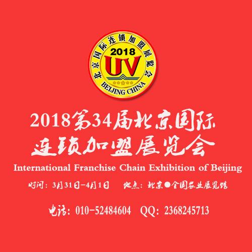 2018加盟展 未标题-1.jpg