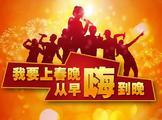 《我要上春晚》节目征集开始啦!——瑞昌市(上海)商会特别巨献