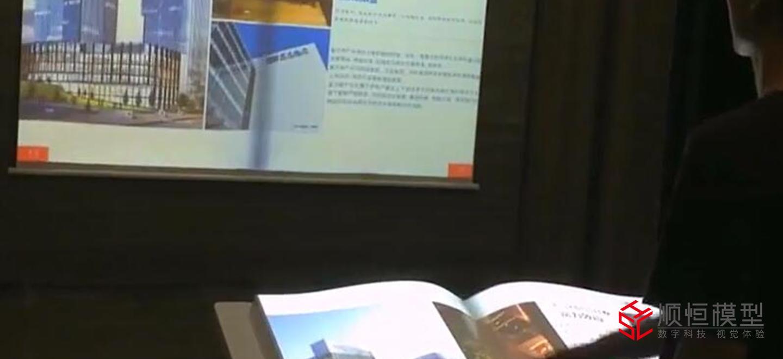 交互設計|虛擬翻書系統