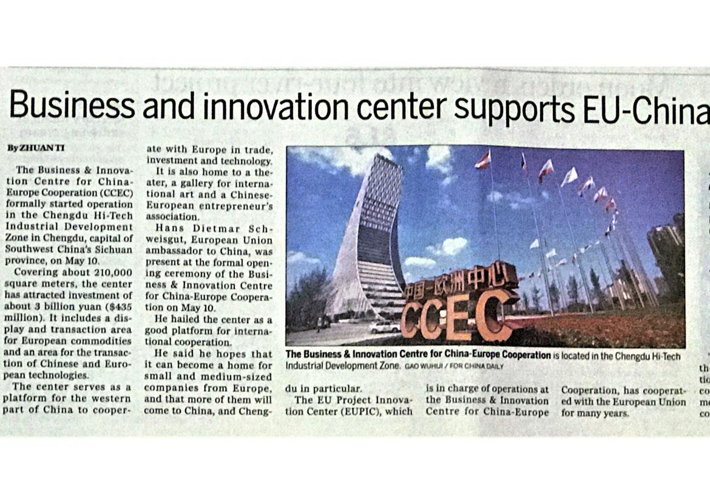 位于中国成都Icon云端的中国—欧洲中心(CCEC)开业