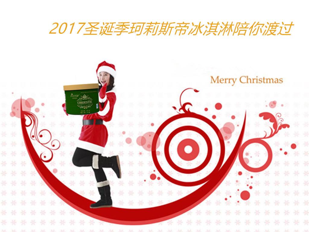 圣诞季广宣.jpg