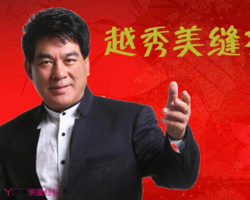 朱时茂代言福州越秀美缝剂产品公司