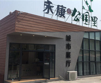 永康置业展示厅