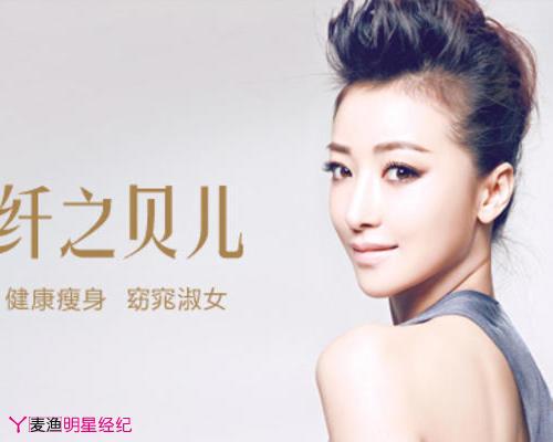 陈紫函代言纤之贝儿瘦身产品有限公司