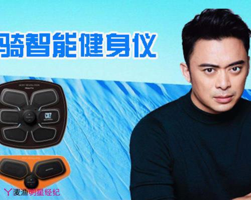 樊少皇代言骏骑智能健身仪器有限公司