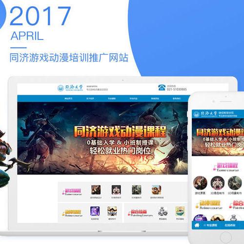同济游戏动漫培训推广网站展示