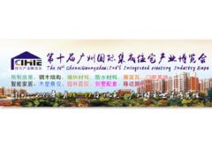 2018第十届中国(广州)国际集成住宅产品博览会