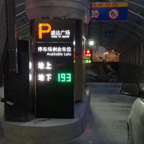 停車場車位引導