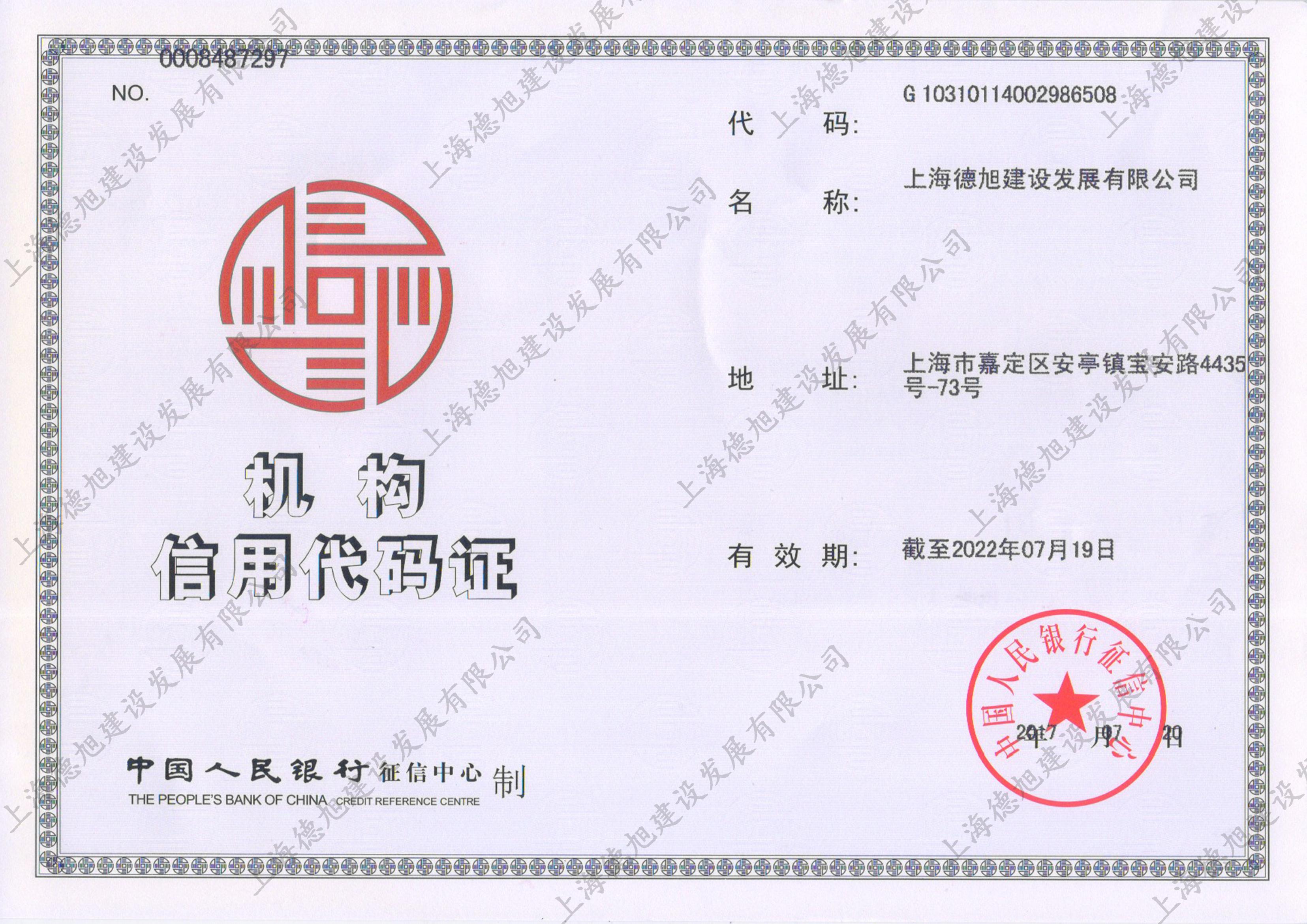 机构信用代码证.jpg
