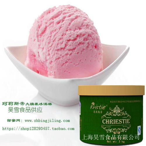 珂莉斯帝草莓冰淇淋