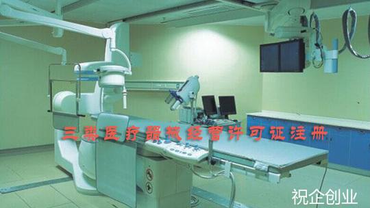 三類醫療器械許可證.jpg