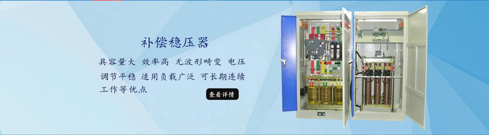 三相稳压器、上海稳压器厂家、稳压电源、三相全自动补偿式电力稳压器,精密净化稳压器,无触点稳压器,直流稳压电源