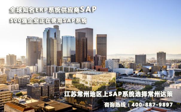 常州SAP代理商