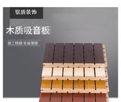 木質吸音板
