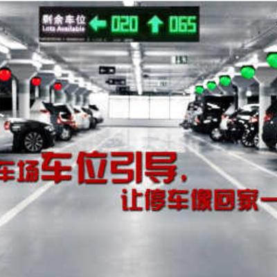 昱瑾车位引导——让天下没有难停的车!