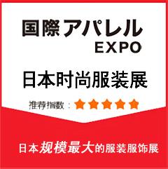 日本服装展.jpg
