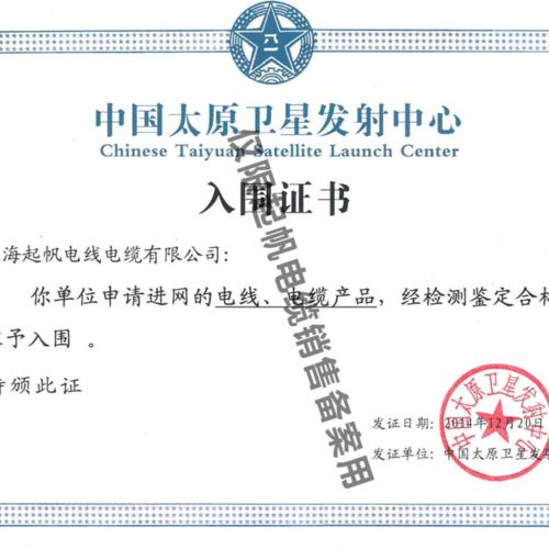 太原卫星发射中心入围证书