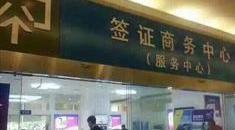 上海签证申请中心招聘(合同直签)