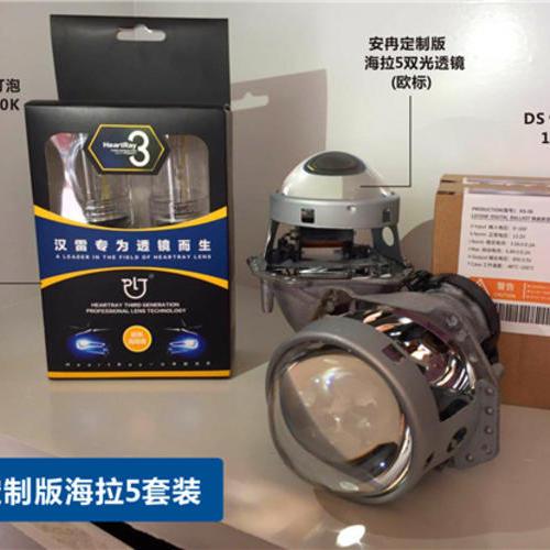 安冉定制版海拉5双光透镜