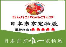 日本东京宠物用品展图.png