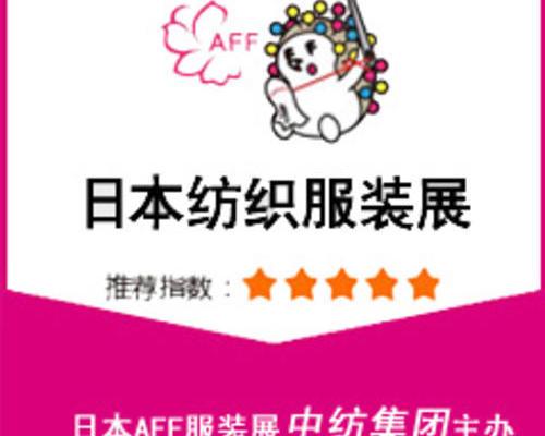 2021年日本东京AFF纺织服装成衣展览会