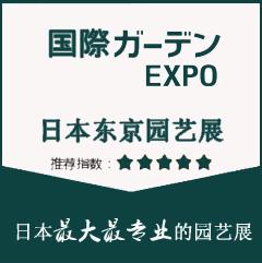 日本园艺展.jpg