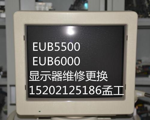 EUB5500、EUB6000显示器维修更换